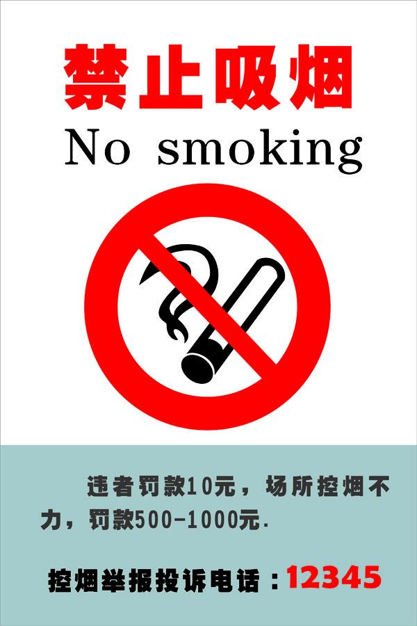 西安市控制吸烟管理办法