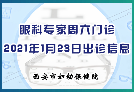 西安市妇幼保健院2021年1月23日(周六)眼科专家出诊信息