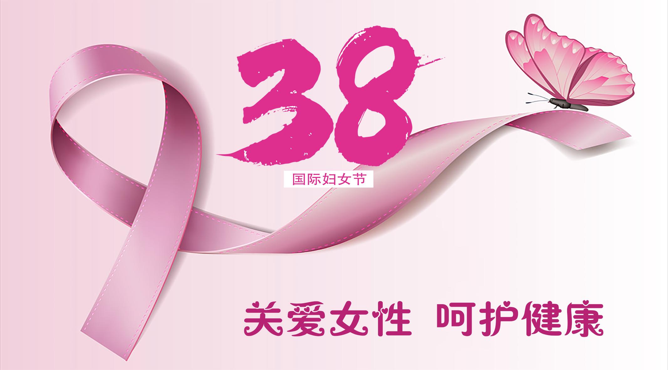 """西安市妇幼保健院将举办迎""""三八""""国际妇女节系列关爱活动"""