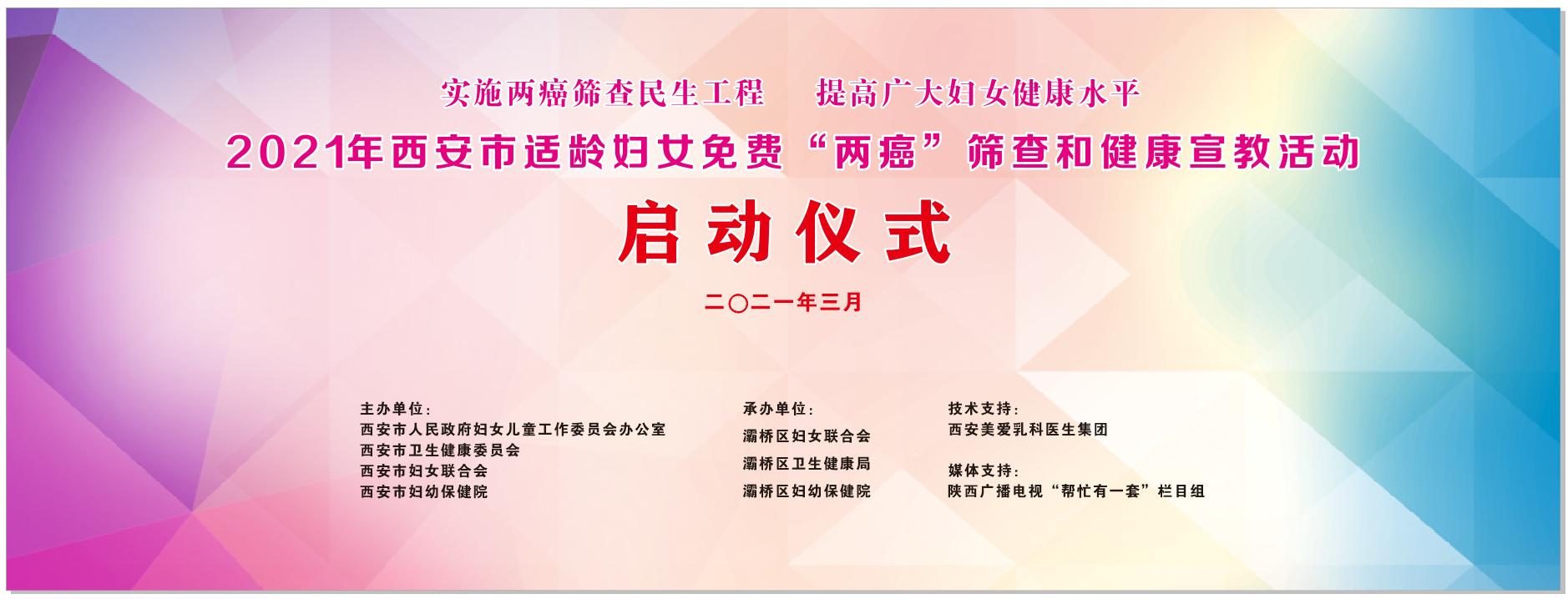 """2021年西安市适龄妇女免费""""两癌""""筛查和健康宣教活动启动仪式"""