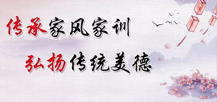 """""""德润三秦""""家风建设活动倡议书"""
