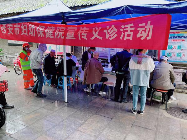 弘扬敬老美德,义诊情暖人心――西安市妇幼保健院开展义诊活动